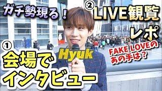 ご協力:CJ ENM Mnet 検証結果、リアルガチでガチ勢だった。 ども!こんにちは、ヒョクです! Thank you for watching! ヒョクのエンターテインメントチャンネルへようこそ!
