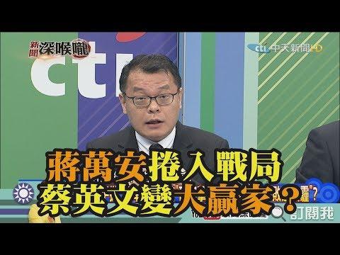 《新聞深喉嚨》精彩片段 蔣萬安捲入戰局 蔡英文變大贏家?