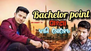 Bachelor point বাংলা ফান  funny moment   2020   BN Smart TV