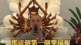 釋仁敬法師2015於新加坡普明寺佛一開示 thumbnail