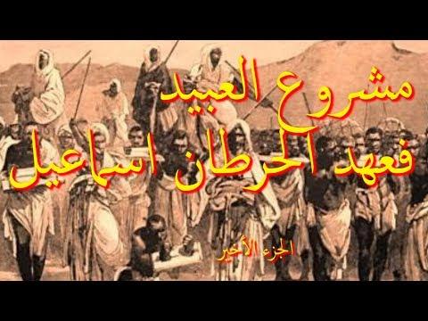 KINGDOM OF SLAVES                                                                    مملكة العبيد