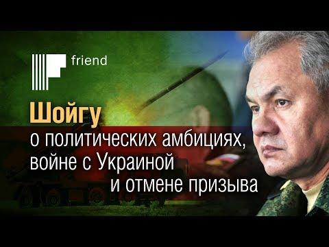 Шойгу оказался больший Путин, чем сам Путин. Громкое интервью