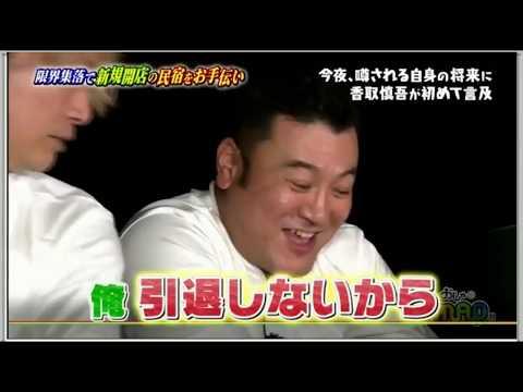 香取慎吾☆昨年からの報道をキッパリ否定!おじゃMAP!!2017年7月19日