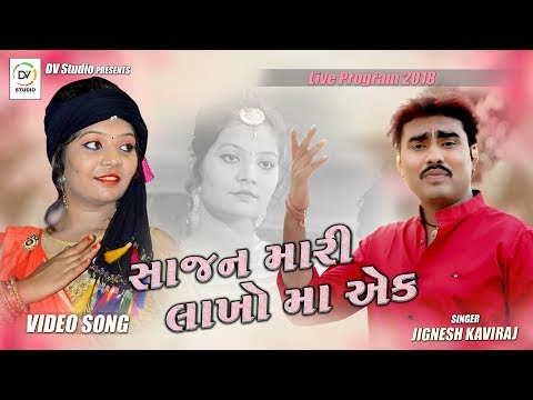 Jignesh Kaviraj & Mahi Prajapati / New Gujarati 2018 / Live Program / DV Studio