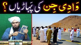 Wadi-e-JINN in MADINA ??? The MYSTERY of Gravity or Magnetic Hills ??? (Engineer Muhammad Ali Mirza)
