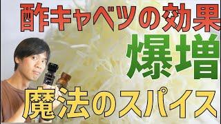 【酢キャベツダイエット】酢キャベツには2つのスパイスを入れると美味しくて効果も倍増します