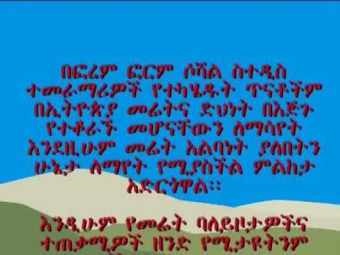 Yegojachin Weg Land landlessness and poverty part 1
