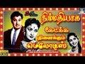 நிம்மதியாக கேட்க்க நினைக்கும் மெலோடிஸ் | Nimmadhiyaga Ketkka Ninaikkum Melodies | Old Tamil Songs HD