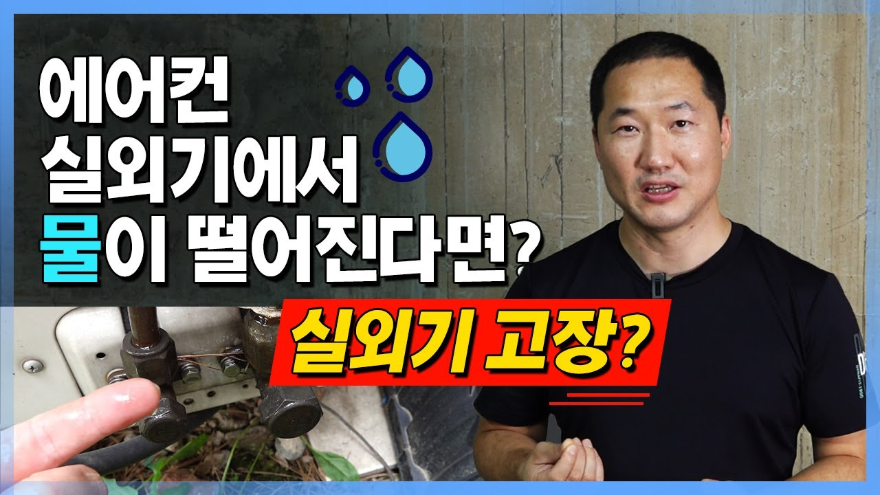 에어컨 실외기에서 물이 떨어진다면?