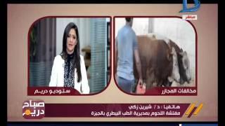 صباح دريم | مفتشة اللحوم بالطب البيطري بالجبزة تقدم حلول لرئيس الوزراء لمخالفات المجازر