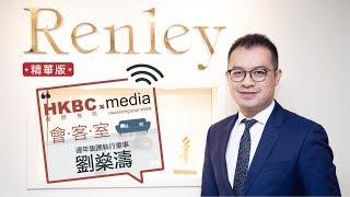 HKBC Media會客室:劉燊濤(精華版)