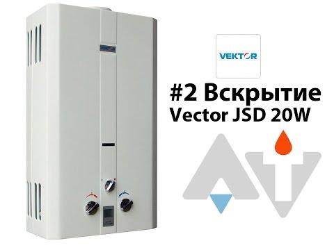Vektor JSD 20W Вскрытие АТ