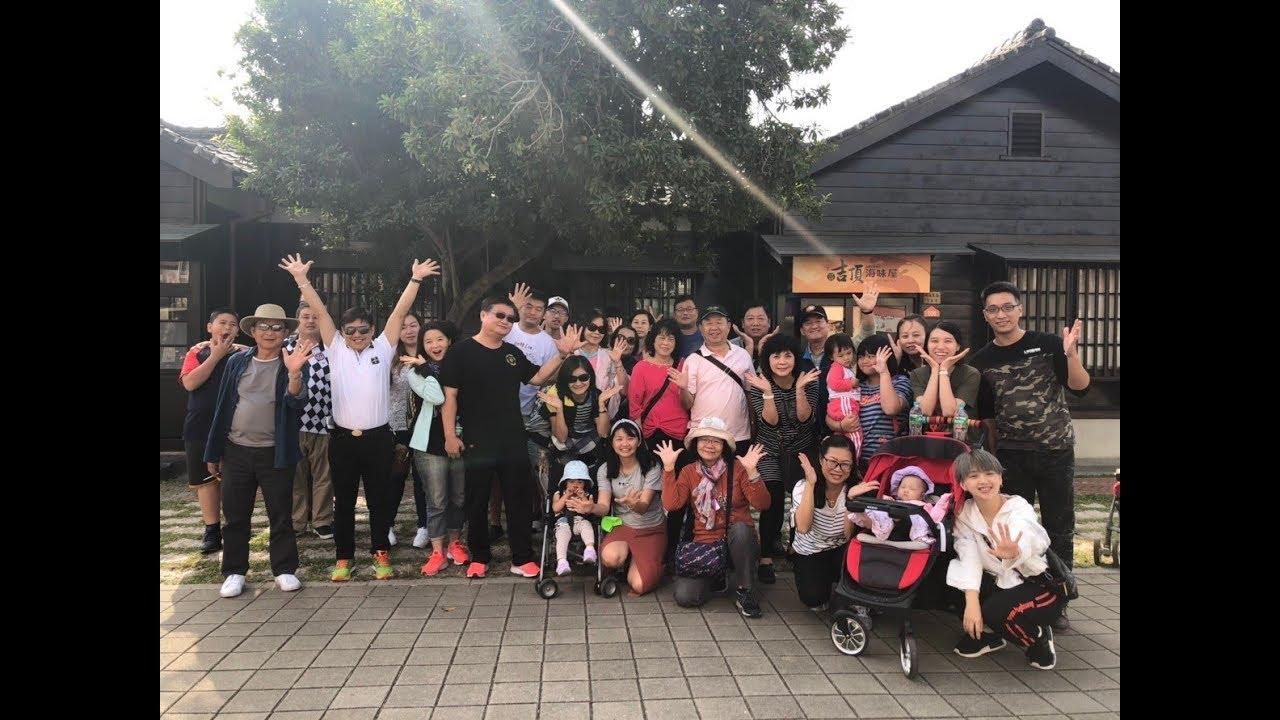 20181201 - 1202福爾摩沙南部&臺中花博二日遊 - YouTube