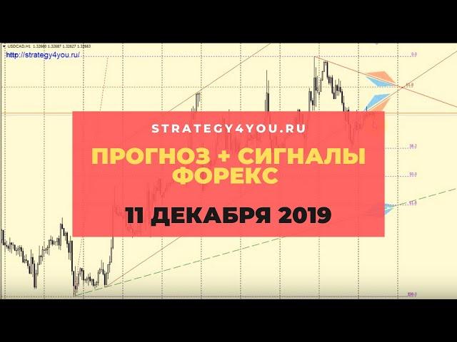 Прогноз EURUSD (+9 пар) на 11 ДЕКАБРЯ 2019 + сигналы, обзоры, аналитика форекс