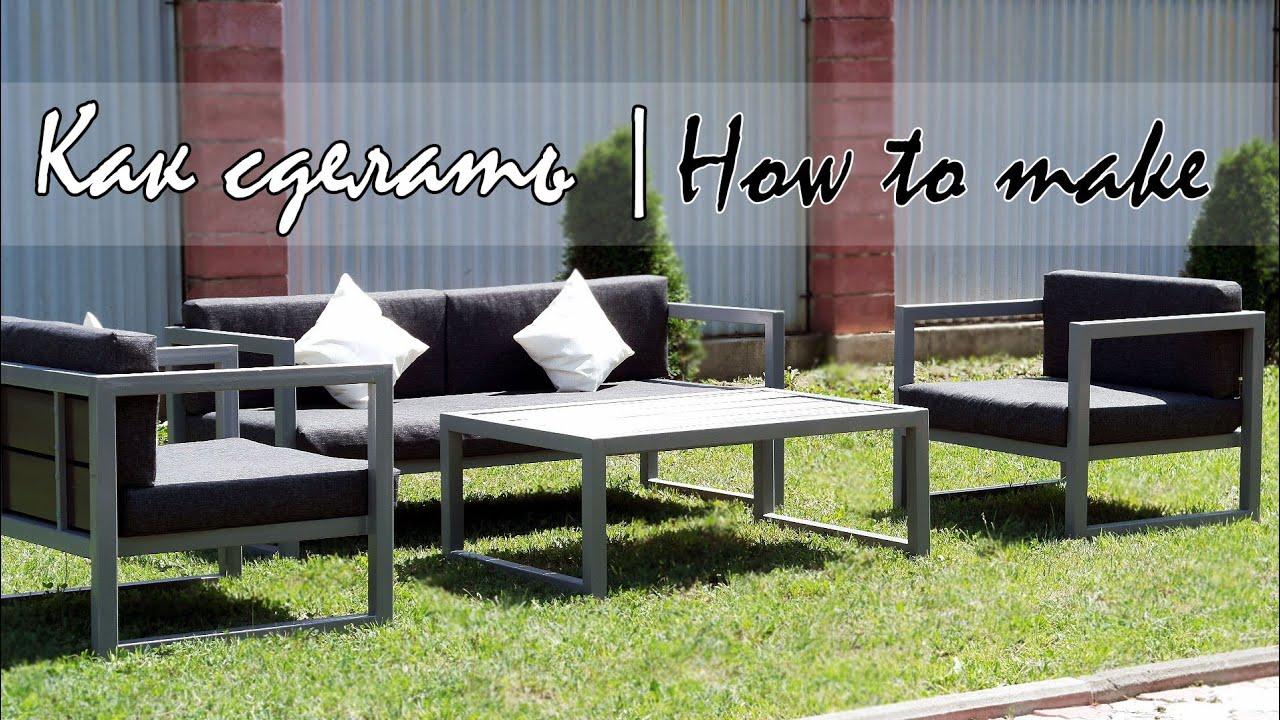 Садовая Мебель Своими Руками | OUTDOOR SOFA | Кресло Своими Руками | Диван Своими Руками