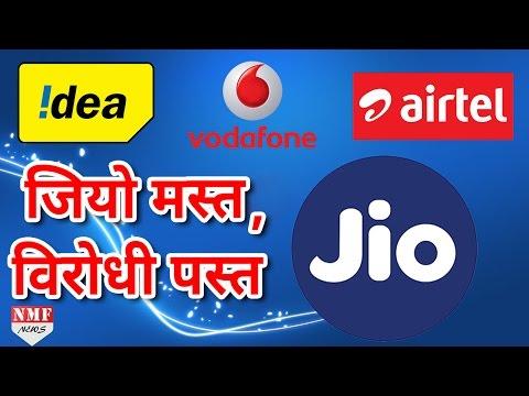 TRAI की Report में सबसे आगे Reliance Jio, Airtel, Idea और Vodafone बहुत पीछे