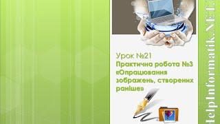 Урок 21. П. р.  №3 «Опрацювання зображень» - 5 КЛАС (які не вивчали інформатику в 2-4 кл.)