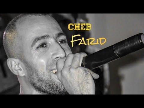 Cheb Farid tebessa 2018  مين رحتي عليا و الدمعة في عينيا