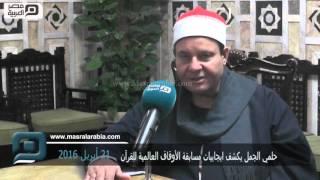 مصر العربية | حلمي الجمل يكشف ايجابيات مسابقة الأوقاف العالمية للقرآن