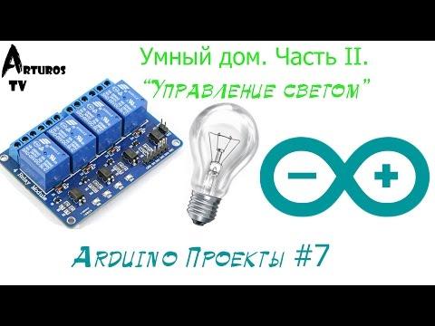 """Arduino Проекты #7 """"Управление лампочкой с помощь реле и датчика движения"""""""