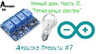 видео реле arduino