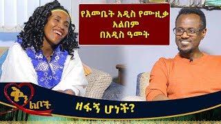 Ethiopia: Qin Leboch (ቅን ልቦች) | የእመቤት አዲስ የሙዚቃ አልበም በአዲስ ዓመት Funny new Year program
