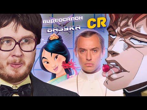 ДжоДжо, киношный «Мулан», дерзкий «Бердмэн» и «Молодой Папа» | ВИДЕОСАЛОН: БАЗУКА с Chuck Review #2