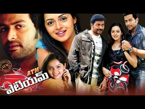 Telugu Movies Full Length Movies # ATM # Telugu Movies  # Pr