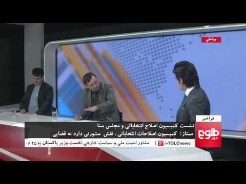 FARAKHABAR: 90 Percent of People Interviewed Demand Justice: ERC