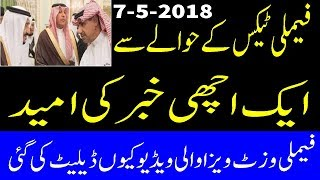 Chance To Good News About Family Tax In Saudi Arabia - Latest Saudi Updates Urdu Hindi | Jumbo TV