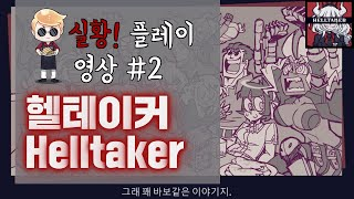 헬테이커 - 실황! 플레이 영상 #2 엔딩(End) (…