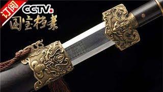 《国宝档案》 20170906 镇馆之宝——越王的复仇之剑   CCTV-4