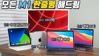 애플 M1 모든 제품 일촌평 남겨드립니다.