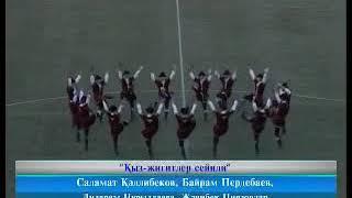 Кыз Жигитлер сейили Айкулаш Каракалпак миллий фольклор ансамбли