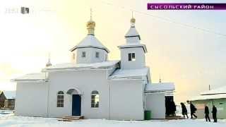 В селе Куратово Сысольского района освятили новый храм. 2 ноября 2015