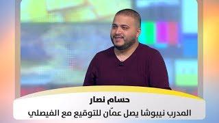 حسام نصار - المدرب نيبوشا يصل عمّان للتوقيع مع الفيصلي