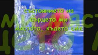 Westlife - Written in the stars (Bulgarian lyrics) HD