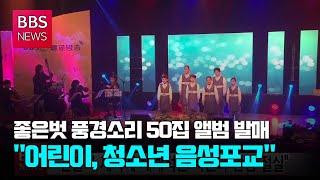 [BBS뉴스] '음성 포교'...좋은벗 풍경소리 50집…