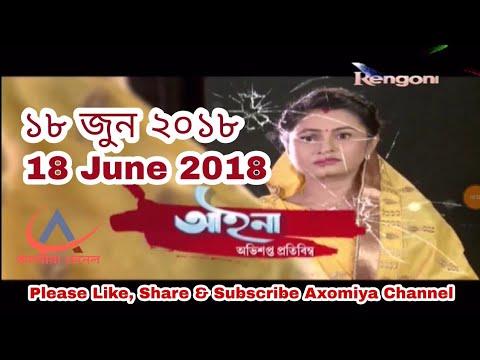 Aaina 18 June 2018   285    Assamese TV Serial   Rengoni TV   আইনা ১৮ জুন ২০১৮