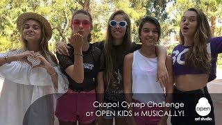Скоро! Супер Challenge от Open Kids и Musical.ly!