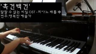 말할 수 없는 비밀 OST 피아노 배틀 흑건백건/흑건백건 피아노