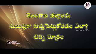 telangana 31 districts names in telugu shortcut | trick to remember 31 districts names