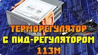 видео Автоматика для электрокотла, терморегулятор и стабилизатор