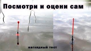 Ну и чем проф поплавок лучше?! Сравните САМИ! Сравнение на рыбалке