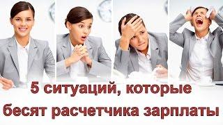 видео Что делать если работодатель не выплачивает декретные денежные средства? *Юридические ответы*