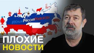 ПЛОХИЕ НОВОСТИ в 21.00 18/03/2016 Путинские мосты - невидимки.