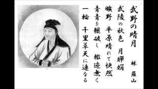 岳風会吟詠教本 漢詩篇1-11。武蔵野の原野の秋の月を詠ったもので、雄...