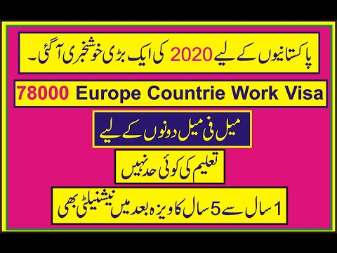 Europe Croatia Work Visa 2020   Europe Pakistan Sayjobcity