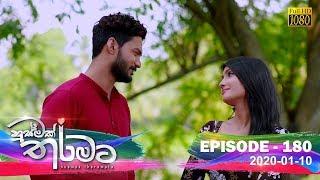 Husmak Tharamata | Episode 180 | 2020- 01- 10 Thumbnail