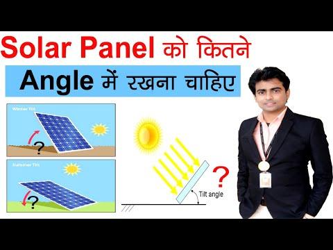 अपने State में Solar Panel को इस Angle में लगाए || Solar Query Session - 2